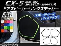 AP ドアスピーカーリングステッカー カーボン調 マツダ CX-5 KE系 前期 2012年02月~2014年12月 オレンジ AP-CF396-OR 入数:1セット(4枚)