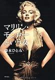 マリリン・モンローという女