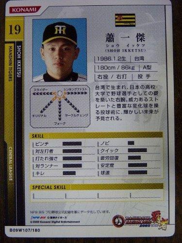 BBH2009 白カード 蕭 一傑(阪神)