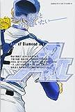 ダイヤのA act2(10) (講談社コミックス) 画像