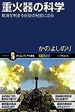 重火器の科学 (サイエンス・アイ新書)