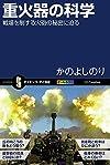 【Amazon.co.jp限定】重火器の科学 戦場を制する火砲の秘密に迫る 限定ポストカード付き (サイエンス・アイ新書)