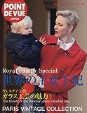 POINT DE VUE JAPON(ポアン・ド・ヴュ・ジャポン) 2017年 03 月号 [雑誌]