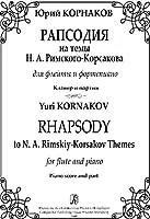 Rhapsody to N. A. Rimsky-Korsakov' Themes for flute and piano