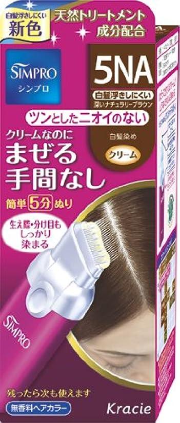 肩をすくめるお肉再生シンプロ ワンタッチ無香料ヘアカラー 5NA