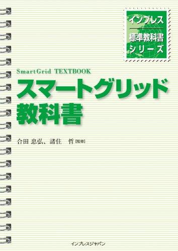 スマートグリッド教科書 (インプレス標準教科書シリーズ)の詳細を見る