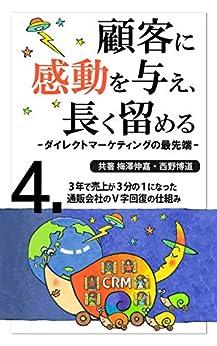 [梅澤伸嘉・西野博道]の第4巻 3年で売上が3分の1になった通販会社のV字回復の仕組み: 「顧客に感動を与え、長く留める」 ーダイレクトマーケティングの最先端ー