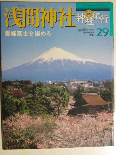 週刊 神社紀行 29 浅間神社