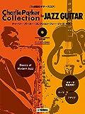 【TAB譜付ギタースコア】 Charlie Parker Collection for Jazz Guitar【参考演奏&マイナスワンCD付き】