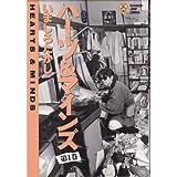 ハーツ&マインズ 1 (ビジネスジャンプコミックス)