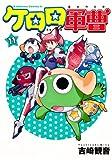 ケロロ軍曹(11) (カドカワコミックスAエース)