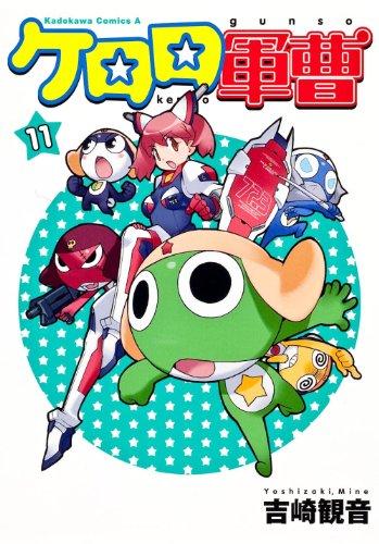 ケロロ軍曹(11) (カドカワコミックスAエース)の詳細を見る