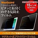 2016年 MacBook Pro 15inch Late 推奨モデル UNIQ MacGuard マグネット式プライバシーフィルム Macbook 15インチ用 MBG15PF2