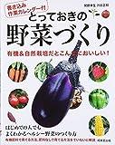 書き込み作業カレンダー付 とっておきの野菜づくり 画像