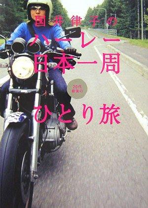 国井律子のハーレー日本一周 20代最後のひとり旅の詳細を見る
