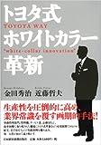 「トヨタ式ホワイトカラー革新」金田 秀治 近藤 哲夫