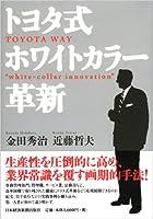 トヨタ式ホワイトカラー革新