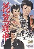 花笠道中[DVD]