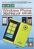 はじめてのWindows Phoneプログラミング―プログラミングツール「Visual Studio」&デザインツール「Expression Blend」 (I・O BOOKS)