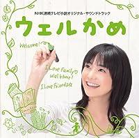 NHK連続テレビ小説オリジナルサウンドトラック「ウェルかめ」