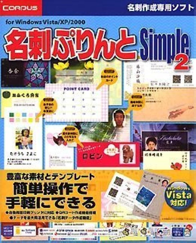 公タクト取り扱い名刺ぷりんと Simple 2