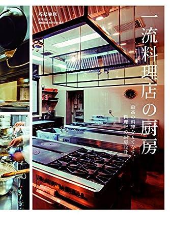一流料理店の厨房