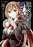 魔女狩りの現代教典(1) (シリウスコミックス)