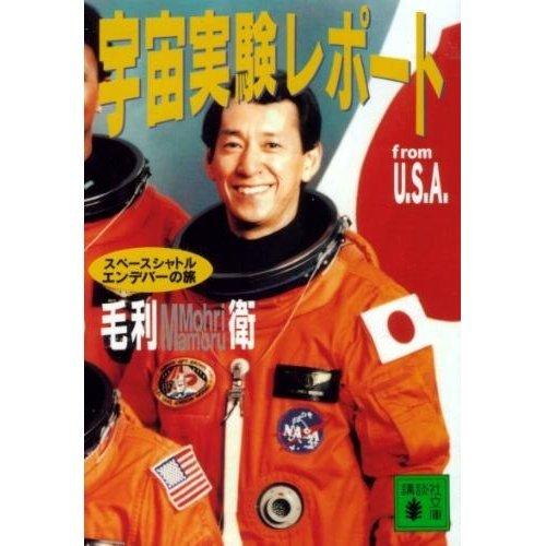 宇宙実験レポート from U.S.A.―スペースシャトル・エンデバーの旅 (講談社文庫)