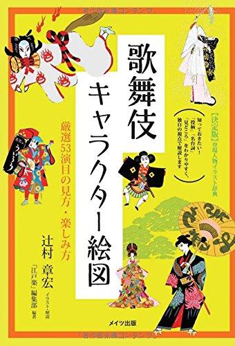 歌舞伎キャラクター絵図 厳選53演目の見方・楽しみ方 (コツがわかる本!)の詳細を見る