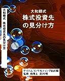 大和郷式 株式投資先の見分け方 [DVD]