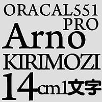 14センチ arnopro ブラック sRGB 6,6,7 oracal551 高耐久グレード 切文字シール カッティングシール カッティングステッカー
