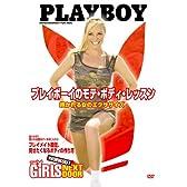 プレイボーイのモテ・ボディ・レッスン 抱かれる女のエクササイズ [DVD]