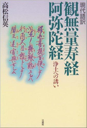 現代語訳 観無量寿経・阿弥陀経―浄土への誘い