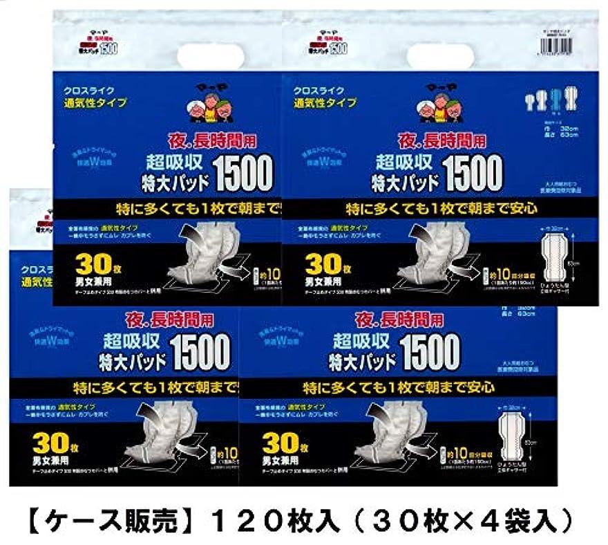 参加者リビジョン回想マーヤ 超吸収特大パッド1500 30枚×4個