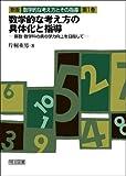 数学的な考え方の具体化と指導―算数・数学科の真の学力向上を目指して (数学的な考え方とその指導)   (明治図書出版)