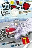 爆音伝説カブラギ(7) (少年マガジンコミックス)