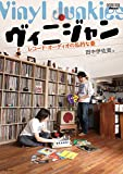 ヴィニジャン: レコード・オーディオの私的な壷 (ONTOMO MOOK)