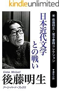 後藤明生・電子書籍コレクション 31巻 表紙画像