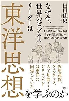 [田口佳史]のなぜ今、世界のビジネスリーダーは東洋思想を学ぶのか