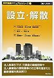 ぎょうせい 坂本 一/平山 昇 第八次改訂 会社税務マニュアルシリーズ 第1巻 設立・解散の画像