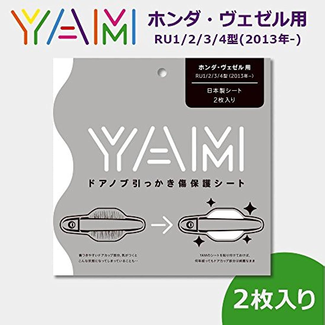 最終的に発明する細部YAM ドアノブ引っかき傷保護シート ホンダ?ヴェゼル ドア2枚(RU1/2/3/4)用 Y-505