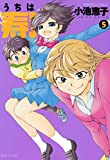 うちは寿! (5) (バンブーコミックス 4コマセレクション)