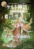 いちばん詳しい「ケルト神話」がわかる事典 ダーナの神々、妖精からアーサー王伝説まで (「いちばん詳しい事典」シリーズ)