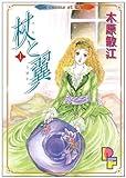 杖と翼 1 (プチフラワーコミックス)