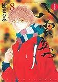 愛蔵版 八雲立つ コミック 1-8巻セット
