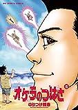 オケラのつばさ(5) (ビッグコミックス)
