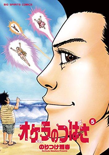 オケラのつばさ 第01-05巻 [Wings no Okera vol 01-05]