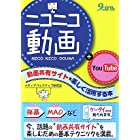 ニコニコ動画+YouTube―動画共有サイトを楽しく活用する本