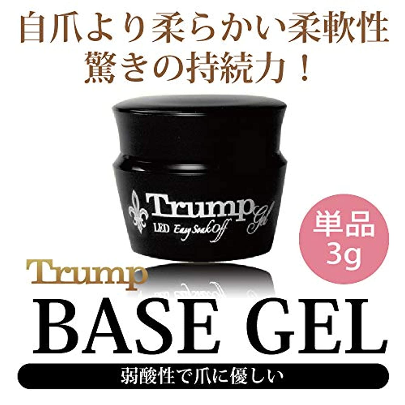 防水面ジャズTrump gel トランプ ベースジェル 爪に優しい 日本製 驚きの密着力 リムーバーでオフも簡単3g