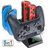 ジョイコン Joy-Con プロコン 充電 スタンド DinoFire Nintendo Switch用 4台ジョイコン 1台プロコン同時充電可能 5 in 1 ニンテンドー スイッチ 充電スタンド 充電指示LED付き